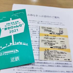 伊勢志摩旅行0日目~お願い台風あっち行って~
