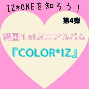 【IZ*ONEを知ろう!④】韓国1stミニアルバム『COLOR*IZ』初々しさが可愛い&プデュの曲も聴けるアルバム!
