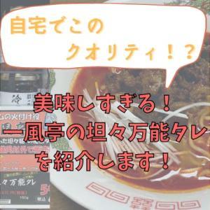 自宅で簡単!美味しい担々麺を!盛岡一風亭の「冷やし坦々万能タレ」