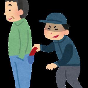 日本人の質問⑧スリ・盗難に遭いやすい人