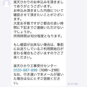 19日目 楽天経済圏 残念なお知らせ 家のWiFi 楽天ひかり