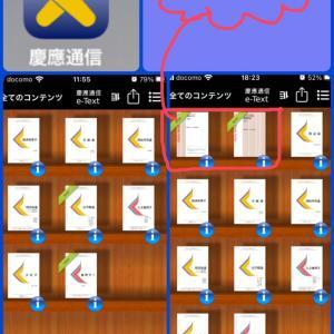 【 慶應通信e-Text 】(^-^)