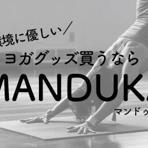ヨガグッズ買うならここ!MANDUKA(マンドゥカ)