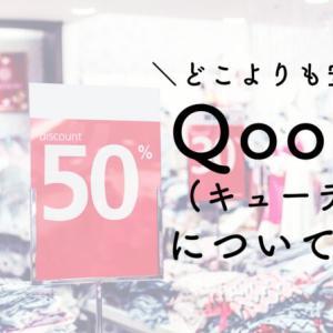 楽天やAmazonよりお得に買い物ができる?Qoo10(キューテン) とは?