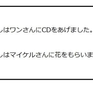 【日本語教案】授受表現【活動】
