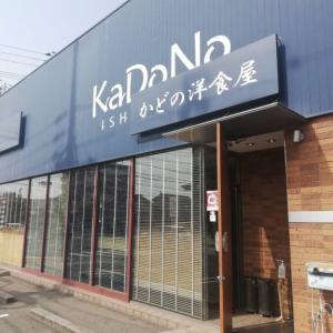 おしゃれな「かどの洋食屋(KaDoNo)」で優雅なランチを食す!【広島県福山市】