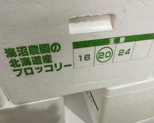6月26日捜査活動『北海道産ブロッコリーが始まるぞ』