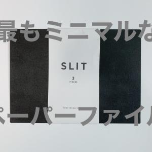 【SLIT】冊子にできる最もミニマルなペーパーファイルのレビュー