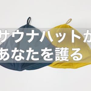 【サウナ専用帽子】サウナハットの効果や人気ブランド徹底解剖!