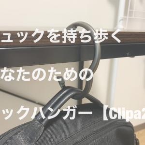 【Clipa(クリッパ)】バッグをもう床に置かない。持ち運び自由なミニマルバッグハンガー