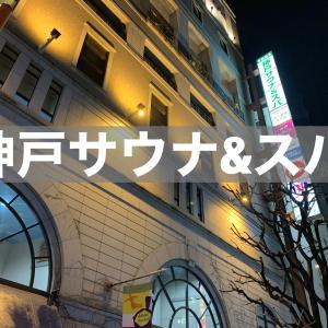【神戸市内おすすめサウナ】神戸サウナ&スパで最高にととのう