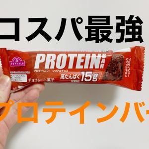 【高たんぱく15g】トップバリュのプロテインバーがコスパ最強で食事時短の味方