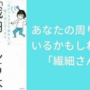 【HSP】「気がつきすぎて疲れる」が驚くほどなくなる「繊細さん」の本【書評】