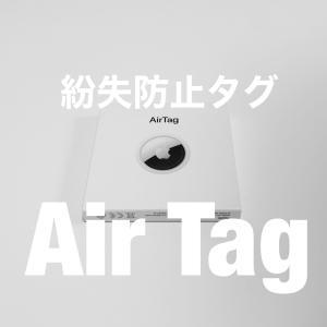 【iPhoneユーザー必見】紛失防止タグAirTag(エアタグ)の使い方