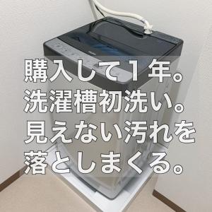 【見えない黒カビ汚れ駆逐】洗濯機の掃除は「洗たく槽クリーナー」。汚れが浮きまくってキレイに。