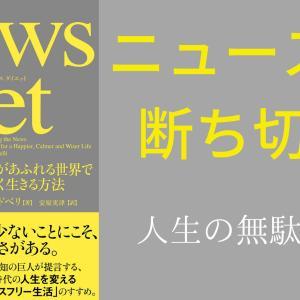 【News Diet】ニュースダイエット情報があふれる世界でよりよく生きる方法【書評】