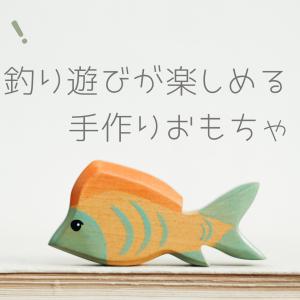 [1歳からOK]保育園でも使える!簡単手作りおもちゃ(釣り遊び)