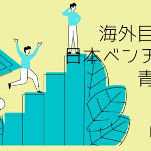 海外巨大企業日本ベンチャーを青田買い