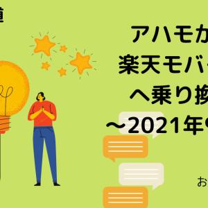 アハモから楽天モバイルへ乗り換え〜2021年9月版