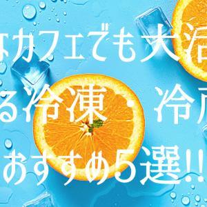 小さなカフェでも大活躍!!使える冷凍・冷蔵庫おすすめ5選!!