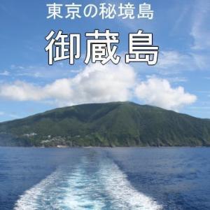 イルカが住む秘境「御蔵島」①欠航率が高く東海汽船は接岸できるのか?!