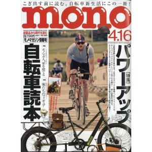 雑誌「モノマガジン」