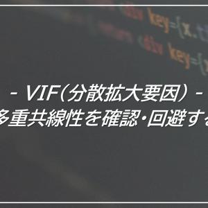【Pythonコードあり】多重共線性をVIF(分散拡大要因)で確認する【対処法も解説】