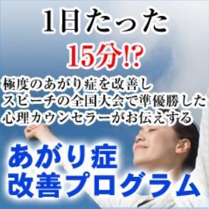 あがり症改善プログラムの児島弘樹先生ってどんな人なの?