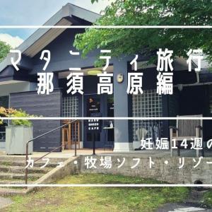 【マタニティ・妊婦旅行】那須高原 満喫コース!おすすめスポット紹介!!