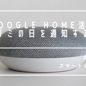 【Google Home活用】ゴミの日の予定を管理する方法