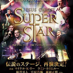 宝塚OG)望海さんがラミンさんへの思いを語る!-『ジーザス・クライスト=スーパースター』