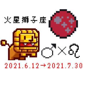火星が獅子座へIN(2021.6.12〜)
