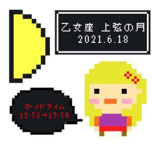 乙女座上弦の月(2021.6.18)