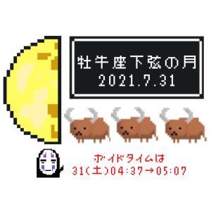 牡牛座下弦の月(2021.7.31)