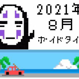 2021年8月のボイドタイム