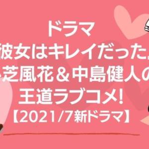 ドラマ『彼女はキレイだった』小芝風花&中島健人の王道ラブコメ!【2021/7新ドラマ】