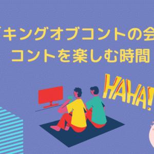 「キングオブコントの会」純粋にコントを楽しむ時間<KOC2021>
