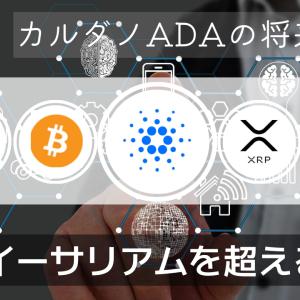 仮想通貨アルトコイン:カルダノ(ADA)とは?暴騰確実?今後の価格も予想!