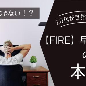 【FIRE】早期リタイアをしたい20代フリーランスのリアルな声【リタイアしたい理由とは?】