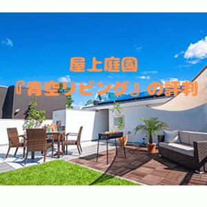 屋上庭園 『青空リビング』の評判 気になる性能と価格帯は?