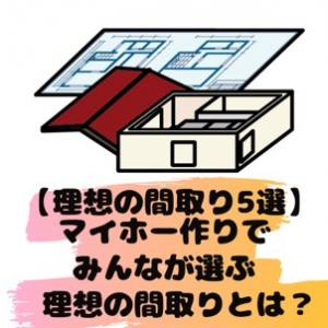 【理想の間取り5選】マイホーム作りでみんなが選ぶ理想の間取りとは?