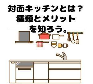 対面キッチンとは?その種類とメリット・デメリットを知ろう
