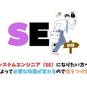 システムエンジニア(SE)は知識よりノウハウが一番大事です!