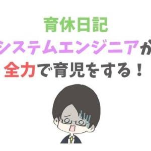 【育休日記】SEの全力育児![3日目]