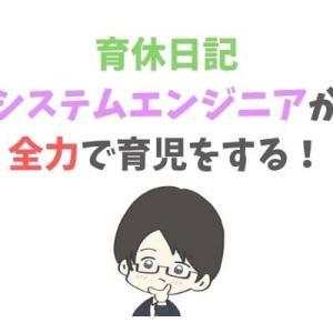 【育児日記】SEの全力育休![34日目]