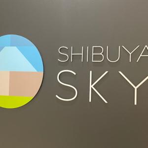 【おすすめ東京デートスポット】大都会で上空230m!「渋谷SKY」に行ってきた!