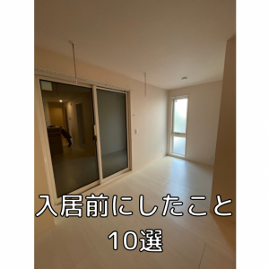 入居初日にやること10選