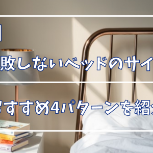 カップルの失敗しないベッドのサイズの決め方【同棲】