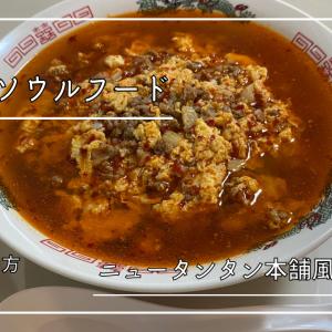 ニュータンタンメン本舗風ラーメンのレシピ・作り方【川崎のソウルフード】