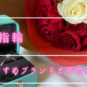 婚約指輪のおすすめブランド別で紹介、種類や予算相場について【新婚】